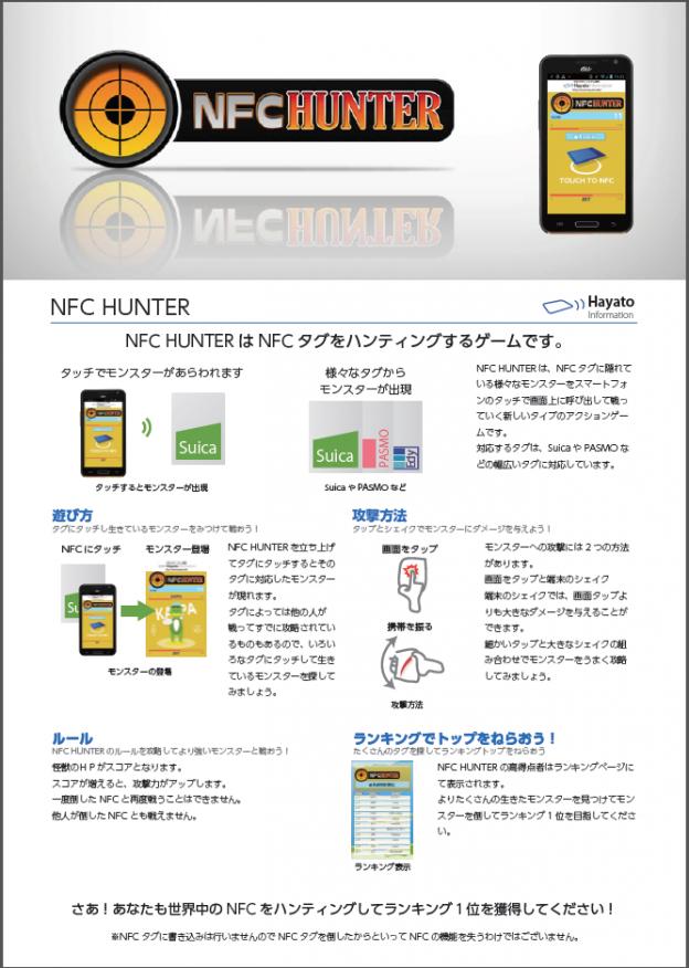 NFCに潜む怪獣と戦うゲームです。