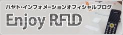 ハヤト・インフォメーションのオフィシャルブログです。