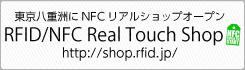 東京八重洲にあるショップ RFID/NFC Real Touch Shop