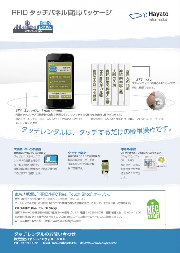 スマートフォンを使ってラクラク貸出管理