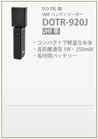 DOTR-920J