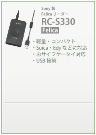 RC-S330
