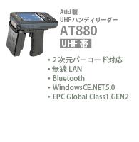 AT880