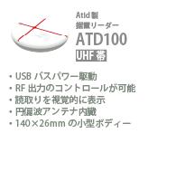ATD100