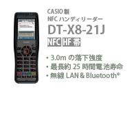 DT-X8-21J
