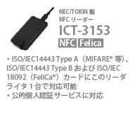ICT-3153