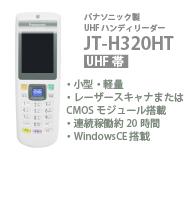 JT-H320HT