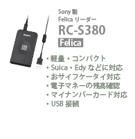RC-S380