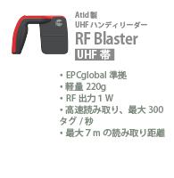RF Blaster