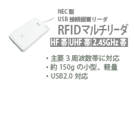 RFIDマルチリーダ