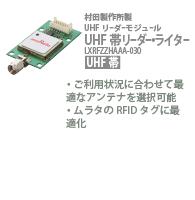 UHF帯リーダ・ライタ
