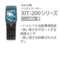 XIT-200シリーズ