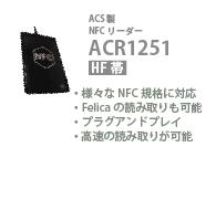 ACR1251