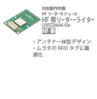 HF帯リーダ・ライタ