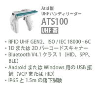 ATS100