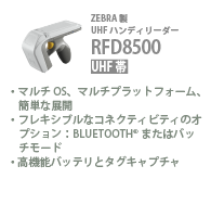 RFD8500