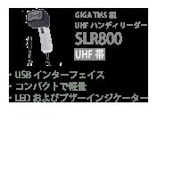 SLR800