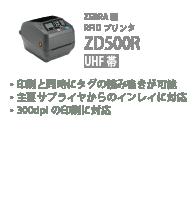 ZD500R