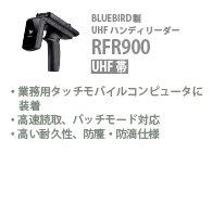 RFR900