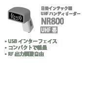 NR800