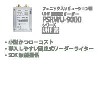 PSRWU-9000シリーズ