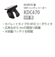 kdc470