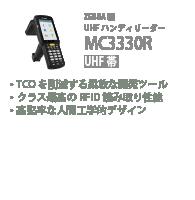 mc3330r